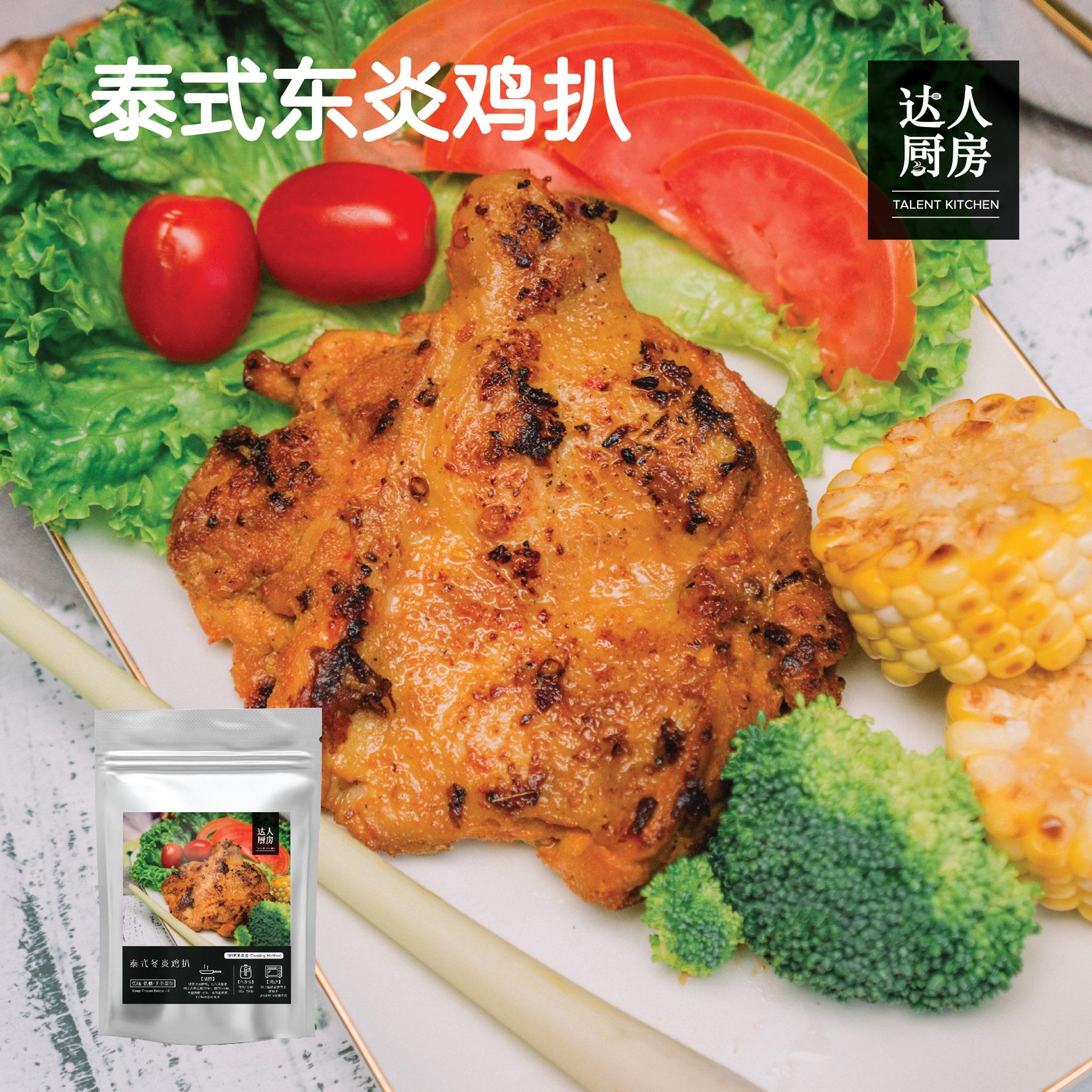 Talent Kitchen 【 达人特制鸡扒系列 】