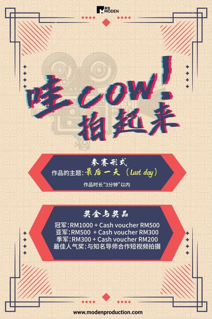 摩登视频创作比赛【哇cow!拍起来!】